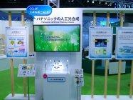 人工光合成システムを一般に初公開|エコプロダクツ2013