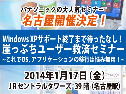 パナソニック主催「Windows XP移行支援セミナー」(2014年1月17日、名古屋開催)