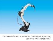 アーク溶接用ロボットマニピュレーターTM-1800