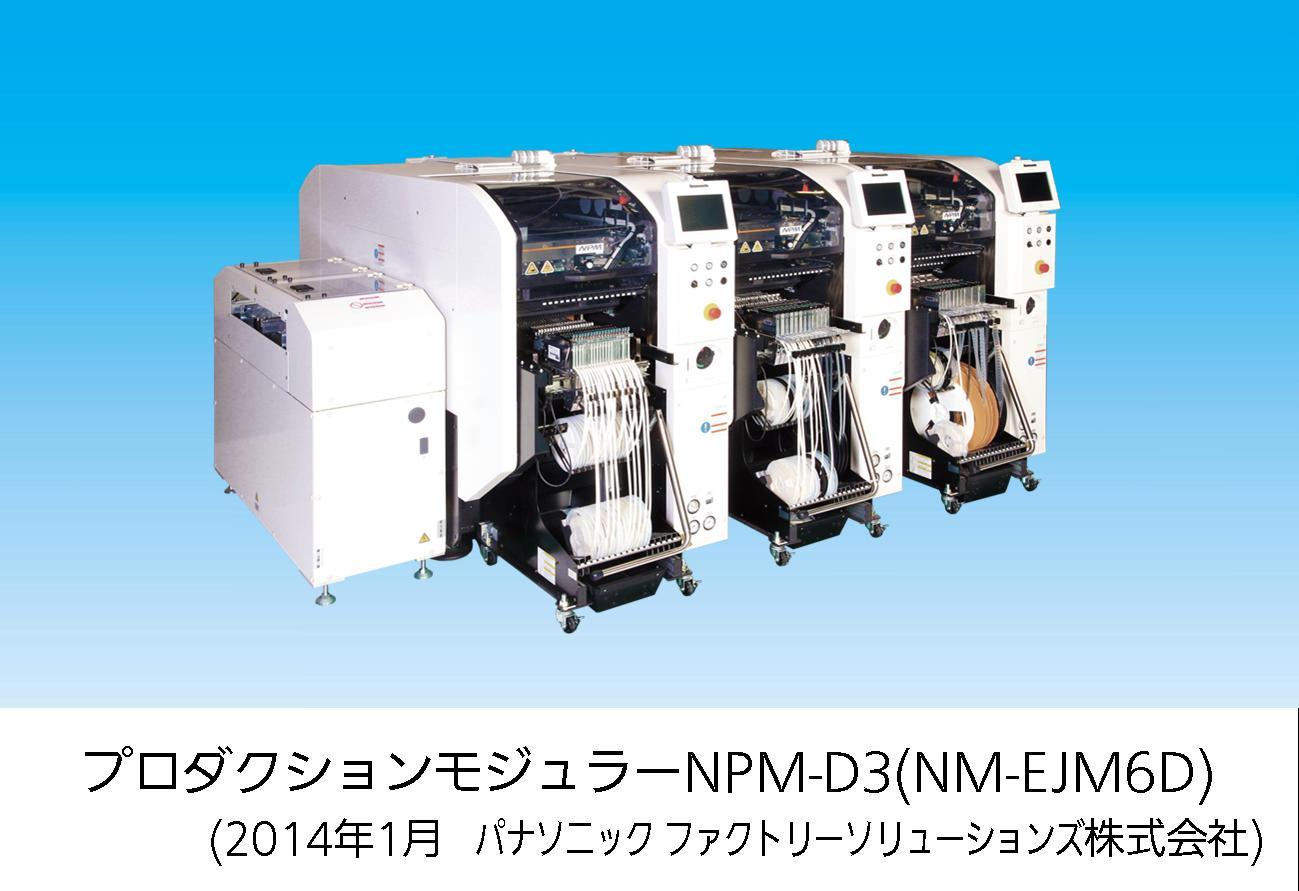 プロダクションモジュラー(機種名:NPM-D3)