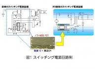 スイッチング電源回路例