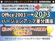 パナソニック「Office 2003→2013 バージョンアップ差分講座」提供開始