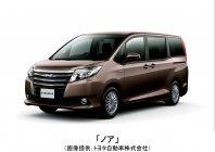 「ノア」(画像提供:トヨタ自動車株式会社)