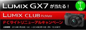 LUMIX GX7が当たるLUMIX CLUB PicMate PCサイトリニューアルキャンペ