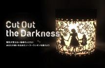 Cut Out the Darkness あたなの想いを込めたソーラーランタンを届けよう
