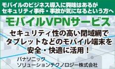 パナソニック「モバイルVPNサービス」提供開始~セキュリティ性の高い閉域網~