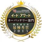 「イード・アワード2013 カーバッテリー部門」顧客満足度最優秀賞