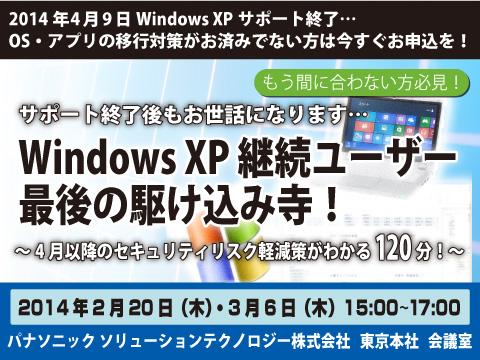 パナソニック主催セミナー「Windows XP 継続ユーザー最後の駆け込み寺!」