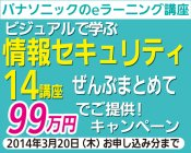 パナソニック「情報セキュリティ14講座ぜんぶまとめて99万円でご提供!キャンペーン」