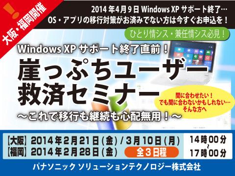 パナソニック「Windows XP サポート終了直前! 崖っぷちユーザー救済セミナー」(大阪・福岡)