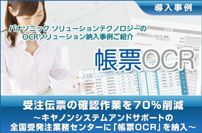 パナソニック「帳票OCR」をキヤノンシステムアンドサポートに納入