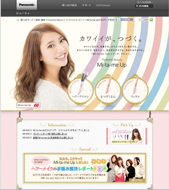 Mi-ta-me Up(ミタメアップ)スペシャルサイト