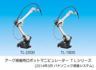 アーク溶接用ロボットマニピュレーター TLシリーズ