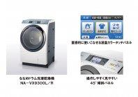 ななめドラム洗濯乾燥機 NA-VX9300L/R 操作しやすく見やすい45度傾斜パネル