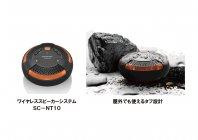 ワイヤレススピーカーシステム SC-NT10 屋外でも使えるタフ設計