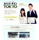 TOKYO MX「カウントダウンTOKYO」