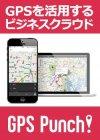 位置情報を活用して業務を効率化し、利益向上を実現する「GPS Punch!」