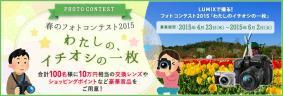春のフォトコンテスト2015「わたしのイチオシの一枚」