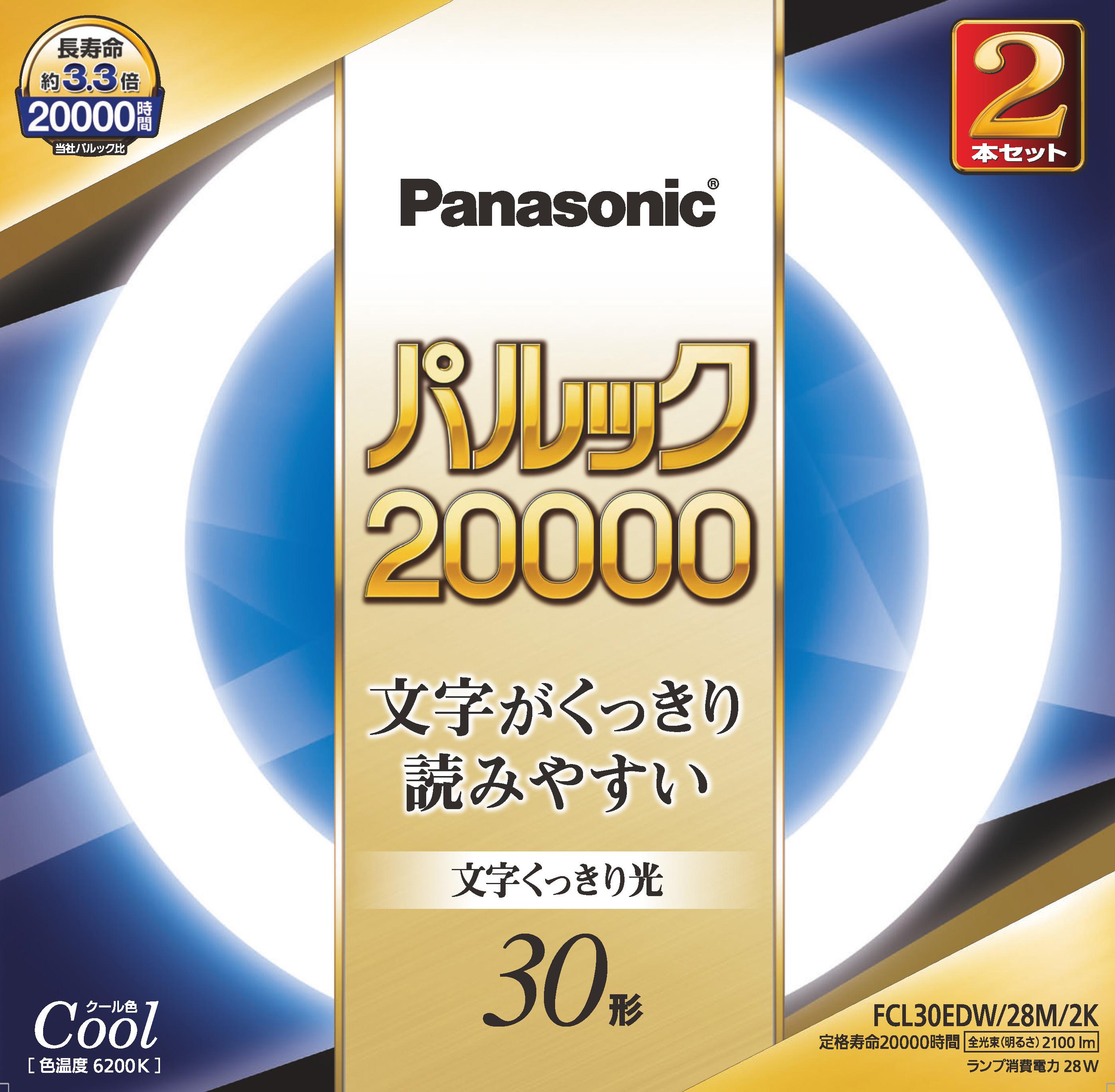 「パルック 20000」FCL30EDW28M2K