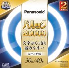 「パルック 20000」FCL3040EDWM2K