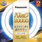 「パルック 20000」FCL3240EDWM2K