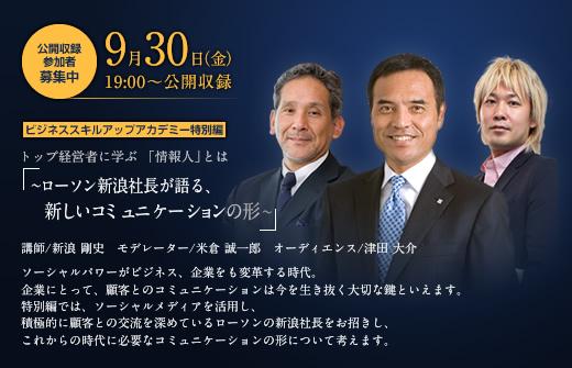 レッツノート「ビジネス スキルアップ アカデミー」第4回WEB講座特別編 参加者募集中!