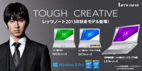 レッツノート2013秋冬モデル(LX3/SX3/NX3シリーズ)発売!