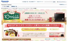 パナソニック スチームオーブンレンジ3つ星「ビストロ」10分レシピ総選挙
