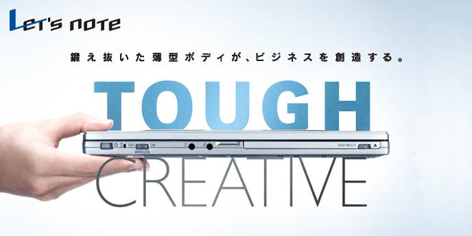 パナソニック 2012年春モデル レッツノート「SX1、NX1」シリーズ登場!