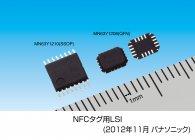 NFC搭載モバイル端末とセット機器をつなぐNFCタグ用LSI
