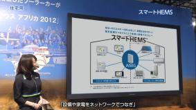 家中の設備や家電をネットワークでつなぐスマートHEMS (1分31秒)