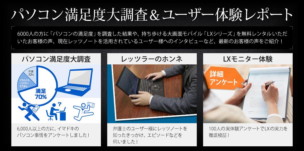 パソコン満足度大調査&ユーザー体験レポート