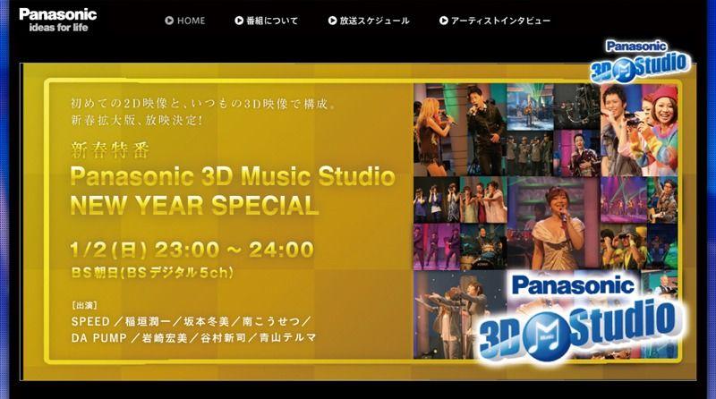 Panasonic 3D Music Studio NEW YEAR SPECIAL