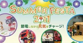 夏休みイベント「SUMMER FESTA2011~節電しながら元気をチャージ~」