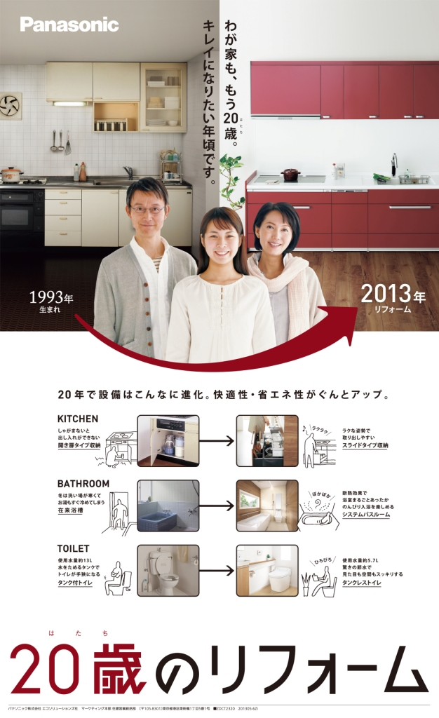 「20歳のリフォーム」キャンペーン。築20年の住まいはリフォーム適齢期!