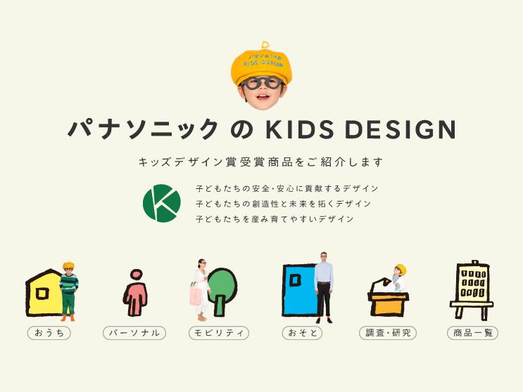 パナソニックのKIDS DESIGN Webサイトトップ画面