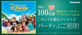 Panasonic Beauty「キレイを贈るクリスマス」プレゼントキャンペーン