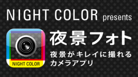 NIGHT COLOR SIGHT