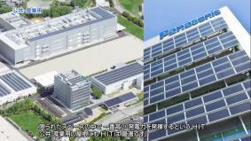 施設や工場の屋根に太陽電池を設置 (2分12秒)