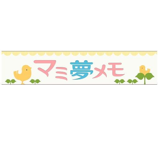 子育て中のママをサポート!家族で楽しむ☆メールde子育て日記サイト「マミ夢メモ」