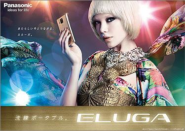 ELUGA V P-06D広告