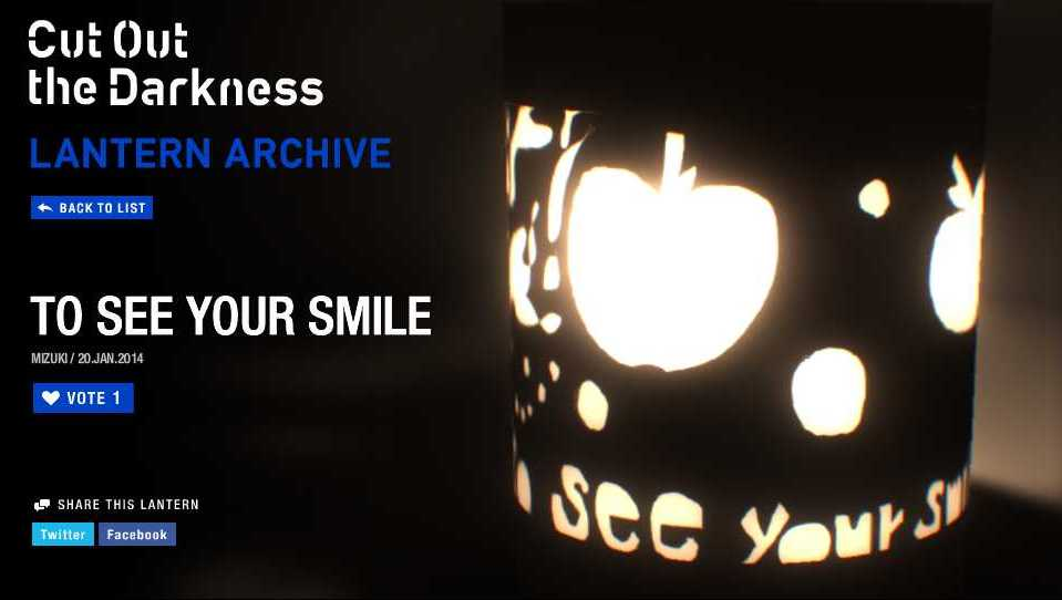 一般の方から応募いただいたデザインシェード To See Your Smile