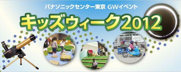 GWイベント「キッズウィーク2012 in パナソニックセンター東京」