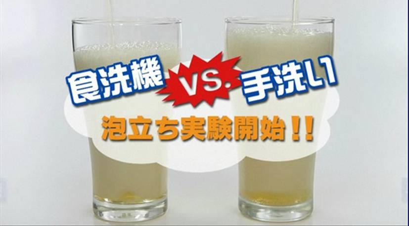 食洗機VS.手洗い~ビール泡立ち実験~