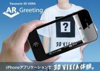3D VIERA AR Greeting