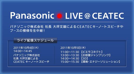 Panasonic LIVE @ CEATEC