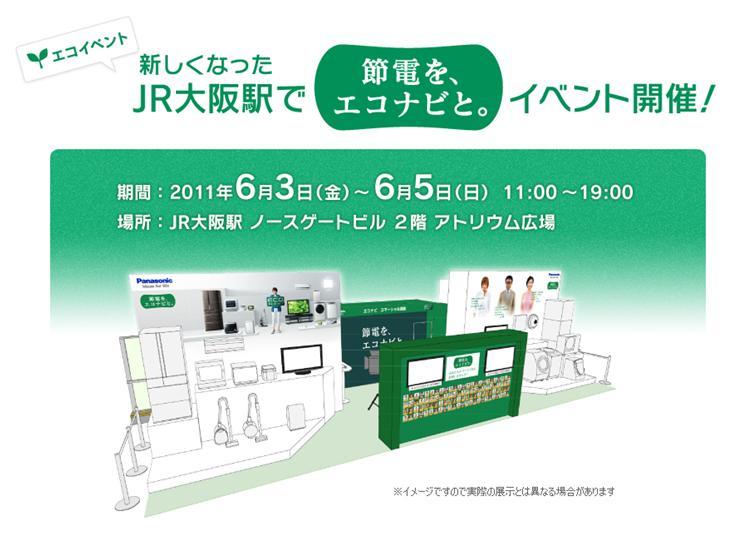 話題のJR大阪駅で「節電を、エコナビと。」イベント開催!~パナソニック エコナビイベント~のお知らせ