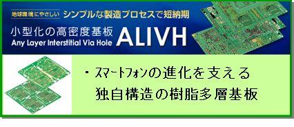 シンプルな製造プロセスで短納期 小型化の高密度基板ALIVH