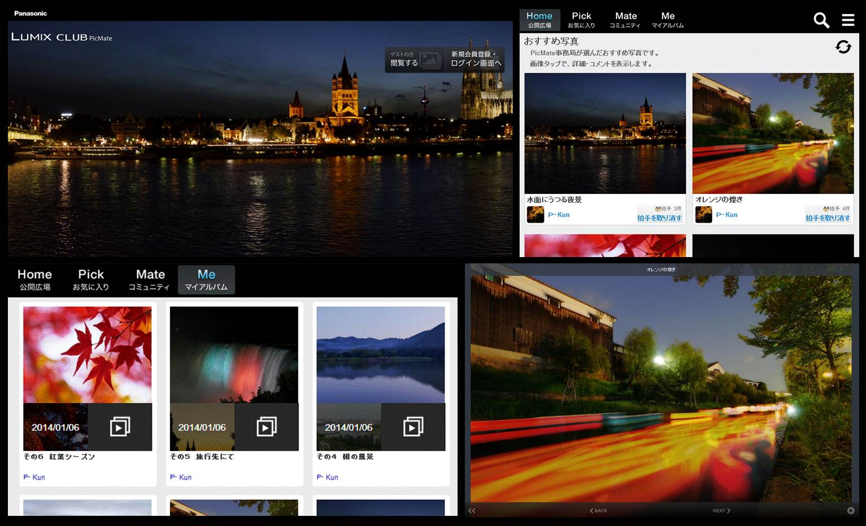 リニューアルした「LUMIX CLUB PicMate」 PCサイト