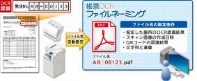 パナソニックのファイル名自動設定ソフト「帳票OCR ファイルネーミング Ver.2」の提供を開始